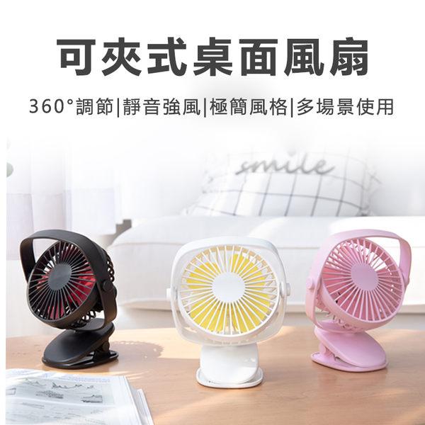 充電可夾式迷你風扇 立式桌面風扇 360°可旋轉 嬰兒推車專用 USB風扇 夾扇 迷你風扇 手持風扇