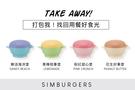 小獅王辛巴 美味漢堡吸盤碗-4色