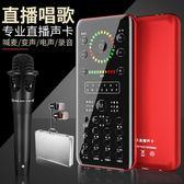 麥克風直播話筒 直播設備全套聲卡套裝快手主播喊麥k歌通用唱歌專用通用 DF 維多
