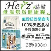 *WANG*【單包】Herz 赫緻 低溫烘培健康糧-無穀紐西蘭鹿肉(和巔峰同技術)2磅(908g)