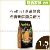 寵物家族- ProDiet潮選鮮食 成貓飼料 鮪魚配方1.5kg
