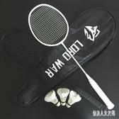 黑白粉純色全碳素羽毛球拍雙拍超輕男女業余初級成人健身2只 FR11210『俏美人大尺碼』