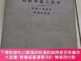 二手書博民逛書店罕見《平民主義與教育》民國版Y193535 杜威博士講述 共學社