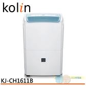 可申請貨物稅補助/附發票*Kolin 歌林 智慧節能16公升除濕機 KJ-CH1611B
