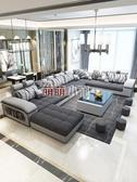 沙發 簡約現代客廳大小戶型轉角可拆洗布沙發組合整裝傢俱 交換禮物DF