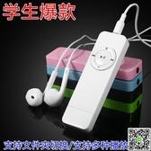 隨身聽 mp3播放器直插學生運動跑步迷你可愛優盤隨身聽學英語 情侶MP3 薇薇