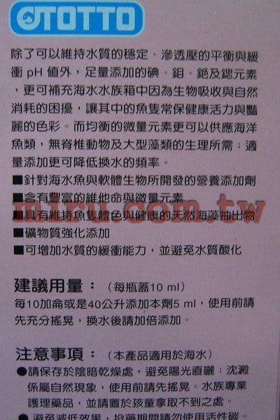 【西高地水族坊】OTTO奧圖 海水微量元素500ml