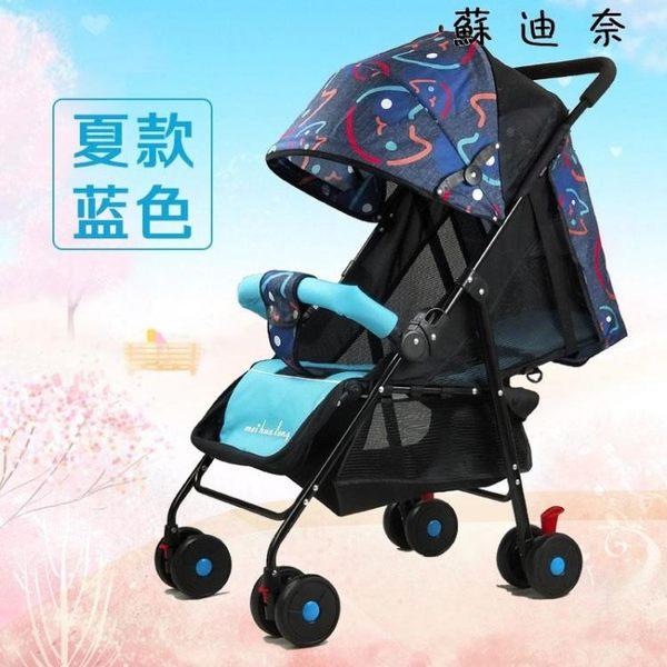 嬰兒推車可坐躺折疊兒童手推傘車