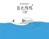 藍色鴨鴨【城邦讀書花園】
