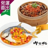 呷七碗 富貴吉祥D (五彩糖醋鯧魚+櫻花蝦米糕)【免運直出】
