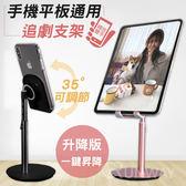 升降版 手機 平板通用支架 iPad桌面抬高支架 穩固支撐架 懶人支架 可調角度 一鍵昇降