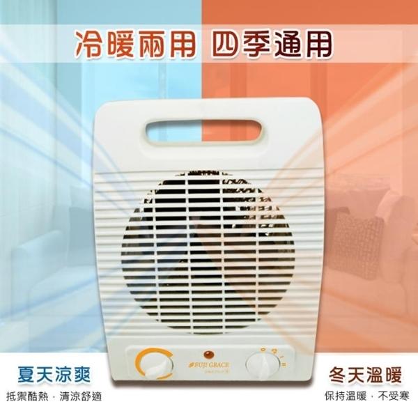 現貨 富士雅麗【FUJI-GRACE】速熱三段式暖風扇 電暖器