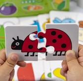 嬰幼兒大塊拼圖0-1234歲小孩兒童動手動腦玩具益智力寶寶配對卡片ATF 美好生活