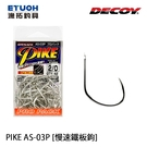 漁拓釣具 DECOY PIKE AS-03P [慢速鐵板鉤]