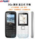 多件優惠 G-Plus 3Ga 資安 直立式手機 無照相 無上網 無傳輸 無記憶卡 1.8吋螢幕 64和絃鈴聲