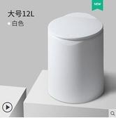 垃圾桶客廳帶蓋紙簍輕奢家用廁所衛生間廚房大號容量辦公室按壓式 NMS創意新品