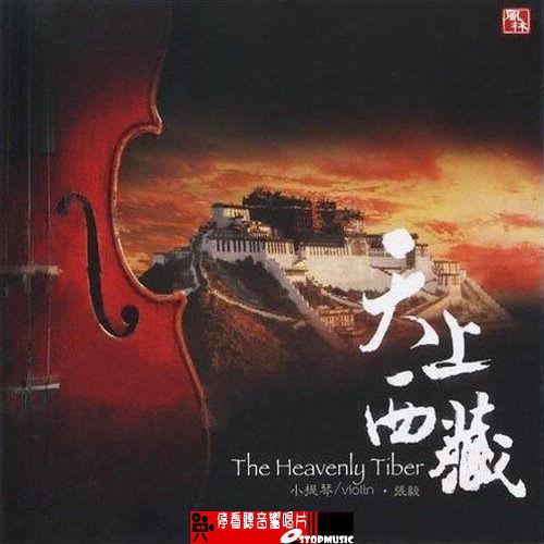 【停看聽音響唱片】【CD】天上西藏