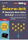 輕課程 用micro:bit 學MakeCode Block Editor 程式