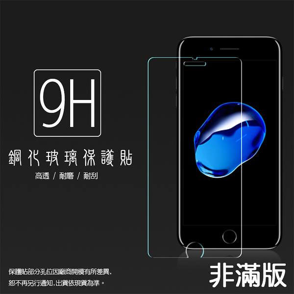 ☆Apple iPhone 7 Plus/iPhone 8 Plus 5.5吋 共用 鋼化玻璃保護貼/高透/9H/鋼貼/鋼化貼/玻璃貼/防刮