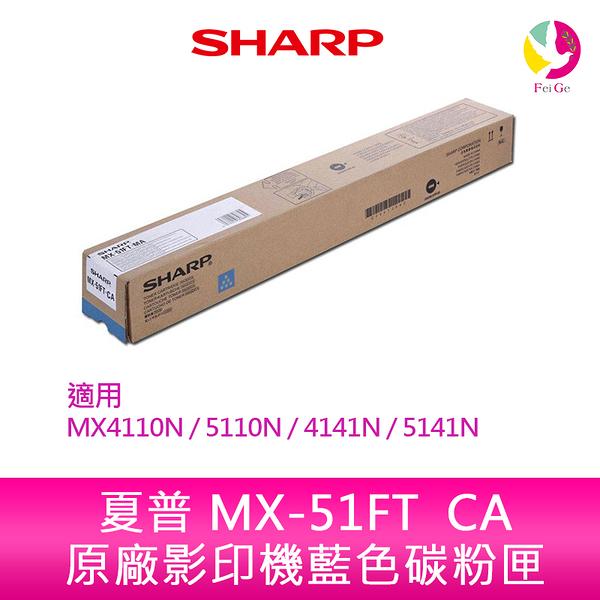 SHARP 夏普 MX-51FT CA原廠影印機藍色碳粉匣 *適用MX4110N/5110N/4141N/5141N