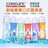 潤滑液 推薦 天然 按摩油 自慰油 情趣用品 COKELIFE 生活果醬 水果口味按摩潤滑油100g