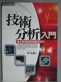 【書寶二手書T8/股票_KDY】技術分析入門_杜金龍