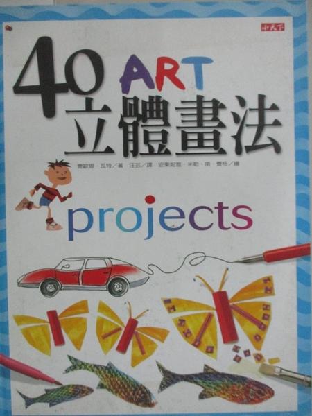 【書寶二手書T7/藝術_KIG】40立體畫法_汪芸, 費歐娜