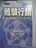 【書寶二手書T8/行銷_JFZ】體驗行銷_伯德.施密特