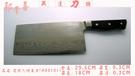 郭常喜與興達刀鋪-龍紋六吋手工角刀-積層鋼鍛柄(A00101) 可切可剁雞鴨