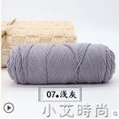 手工diy編織送男友自織圍巾柔軟毛線團手編粗線球情人牛奶棉男士 小艾新品