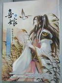 【書寶二手書T1/言情小說_HMG】喜嫁4:風起雲湧鑒來今_琴律