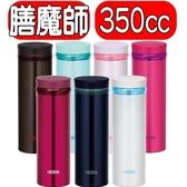 《快速出貨》膳魔師【JNO-350/JNO-351】保溫杯/保溫瓶