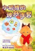 書立得-小狐狸的神奇手套(注音版)