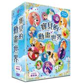 新動國際【寶貝的動畫世界】精裝版6DVD