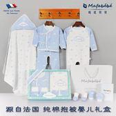 嬰兒衣服禮盒 棉質帶抱被新生兒嬰兒寶寶禮盒剛初出生母嬰用品滿月交換禮物衣服套裝