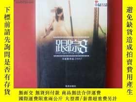 二手書博民逛書店罕見跟蹤8Y18817 艾成歌 珠海出版社 出版2007