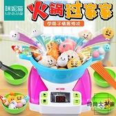 兒童玩具煮火鍋家家酒學筷子廚房做飯仿真【時尚大衣櫥】