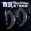 現貨 藍芽耳機無線迷你耳塞式骨傳導概念蘋果單耳手機通用入耳開車運動 交換禮物