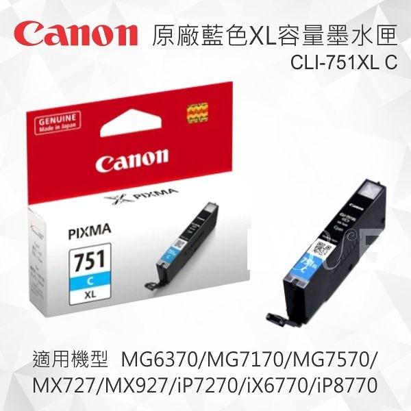 CANON CLI-751XL C 原廠藍色XL容量墨水匣 適用 MG5670/MG6370/MG7170/MG7570/MX727/MX927/iP7270/iX6770/iP8770