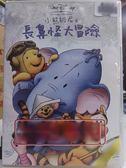 影音專賣店-B30-026-正版DVD*電影【小熊維尼之長鼻怪大冒險/Pooh's Heffalump/迪士尼】-