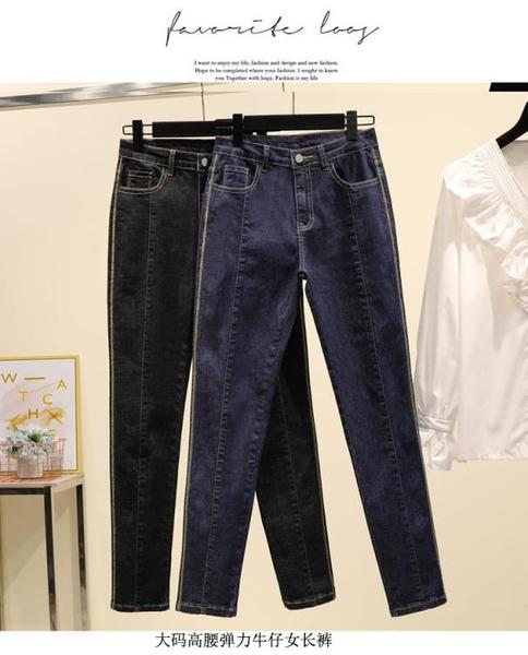 XL-5XL胖妹妹大碼牛仔褲~大碼高腰彈力牛仔女長褲修身小腳胖MM加肥加大女褲3F124A愛尚布衣