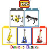 LOZ 迷你鑽石小積木 樂器 爵士鼓 薩克斯風 吉他 貝斯 小提琴 樂高式 組合玩具 益智玩具 原廠正版