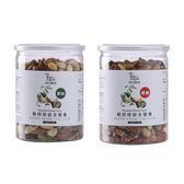 (組)LFN輕烘焙堅果-原味綜合450g 1入+楓糖綜合450g 1入