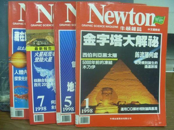 【書寶二手書T8/雜誌期刊_PNS】牛頓_176~183期間_共4本合售_金字塔大解密等