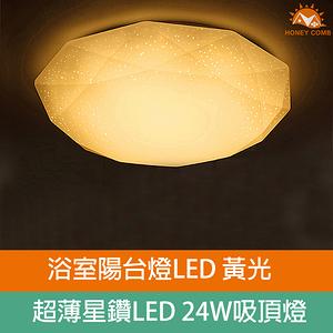 Honey Comb浴室陽台LED 24W黃光吸頂燈V1892Y