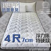 【嘉新名床】銀離子 ◆ 浮力床《特硬款 / 7公分 / 特殊尺寸4尺》