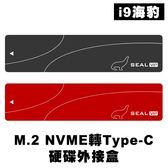 [哈GAME族]免運費 可刷卡●超輕巧盒身●JEYI 佳翼 海豹I9 M.2 NVME 轉 Type-C3.1 硬碟外接盒 硬碟盒