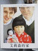 【書寶二手書T8/少年童書_ZDX】艾莉森的家_Allen Say