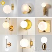 後現代美式簡約壁燈北歐金色圓球玻璃燈罩臥室床頭燈客廳圓形壁燈 【快速出貨】YYJ