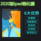 適用2020版iPadPro 12.9寸鋼化膜pro11寸2018 iPad10.2寸高清貼膜